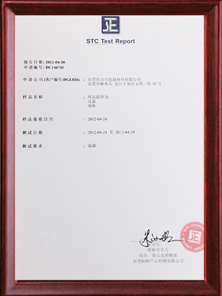 STC Test Report检验报告